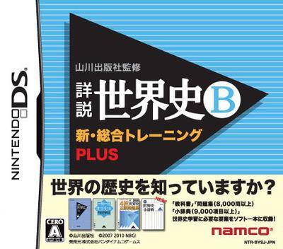 山川出版社監修 詳説世界史B 新・総合トレーニング PLUS DS coverM (BYSJ)