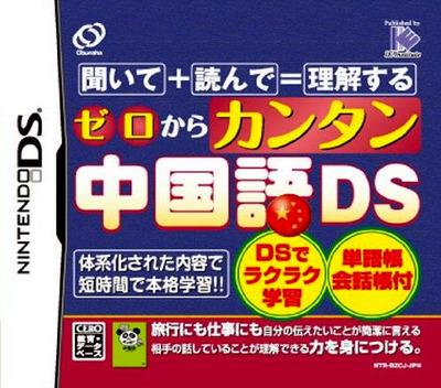 DS coverM (BZCJ)