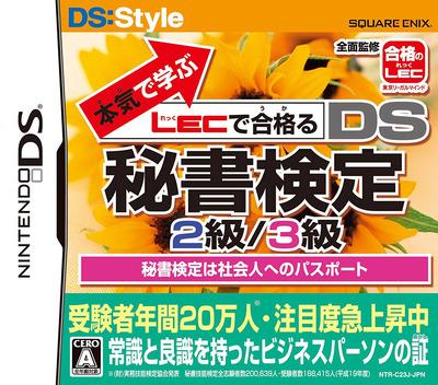 DS coverM (C23J)