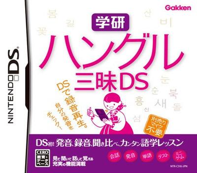 学研 ハングル三昧DS DS coverM (C59J)