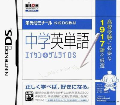 DS coverM (CEWJ)