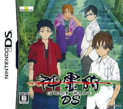 神霊狩 - GHOST HOUND DS DS coverM (CGXJ)