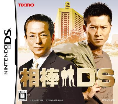 DS coverM (CIVJ)