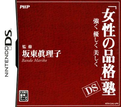 「女性の品格」塾DS DS coverM (CJHJ)