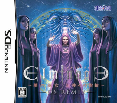 エルミナージュ DS Remix ~闇の巫女と神々の指輪~ DS coverM (CLMJ)