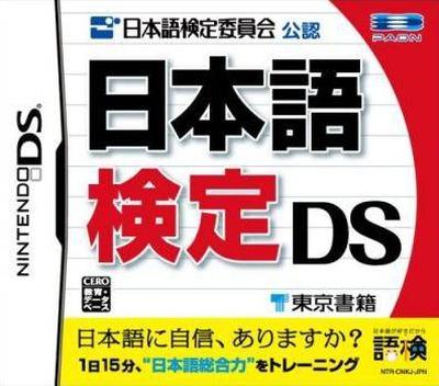 DS coverM (CNKJ)