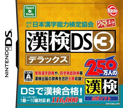 財団法人日本漢字能力検定協会公認 漢検DS3 デラックス DS coverM (CNQJ)