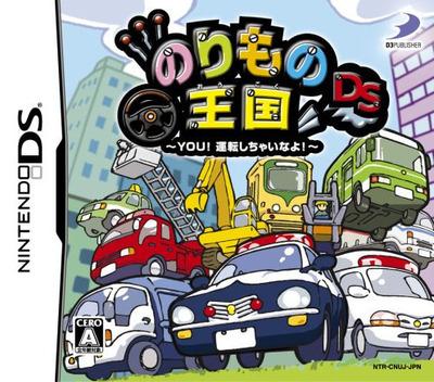 のりもの王国DS ~YOU!運転しちゃいなよ!~ DS coverM (CNUJ)