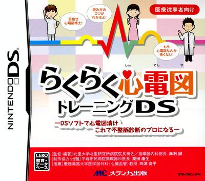 らくらく心電図トレーニングDS DS coverM (CNZJ)
