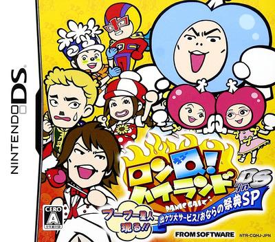 ロンQ! ハイランド in DS プープー星人現る!! 出ケツ大サービス! おならの祭典SP DS coverM (CQHJ)