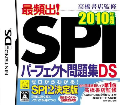 DS coverM (CTHJ)