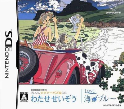 DS coverM (CW2J)