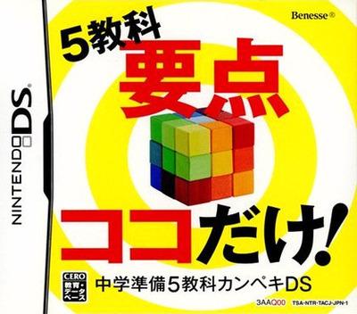 DS coverM (TACJ)