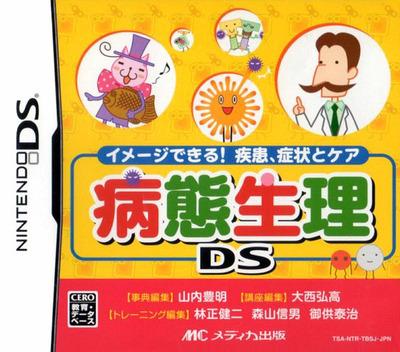 病態生理DS イメージできる!疾患、症状とケア DS coverM (TBSJ)