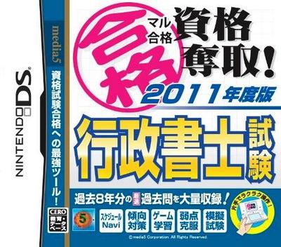 マル合格資格奪取! 2011年度版行政書士試験 DS coverM (TG4J)