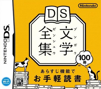 DS coverM (YBNJ)