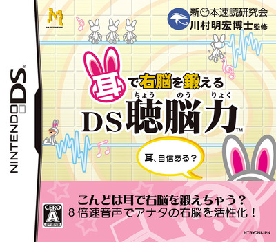 DS coverM (YCNJ)