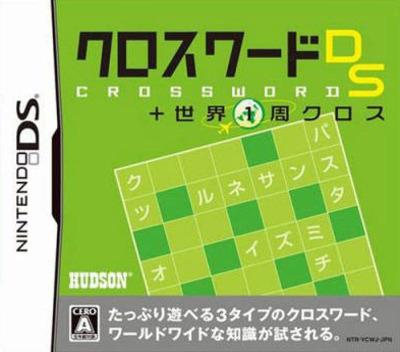 DS coverM (YCWJ)