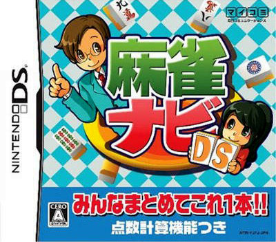 DS coverM (YJ7J)