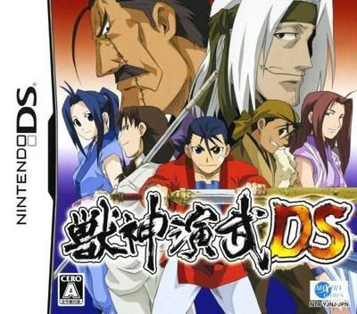 DS coverM (YJNJ)
