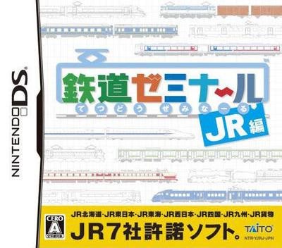 DS coverM (YJRJ)
