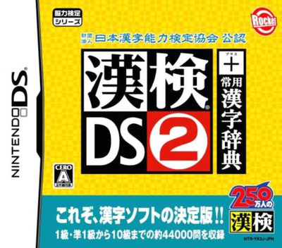 DS coverM (YK2J)
