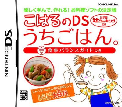 こはるのDSうちごはん。 食事バランスガイドつき DS coverM (YKUJ)