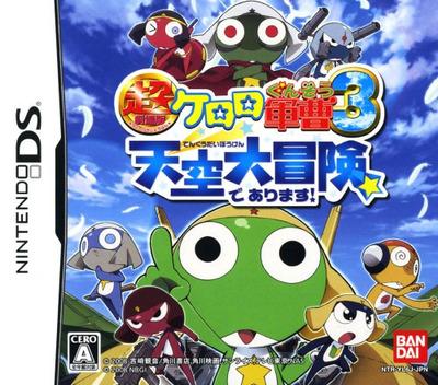 超劇場版ケロロ軍曹3 天空大冒険であります! DS coverM (YL6J)