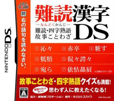 DS coverM (YOJJ)