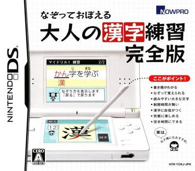 なぞっておぼえる大人の漢字練習完全版 DS coverM (YOKJ)
