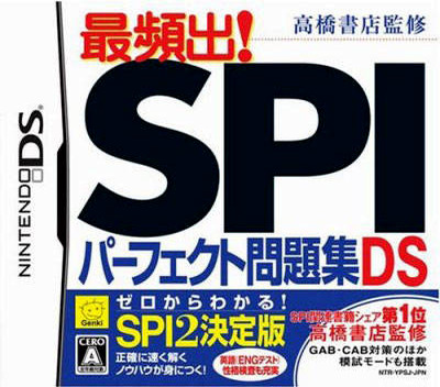 DS coverM (YPSJ)
