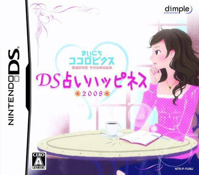 DS coverM (YUMJ)