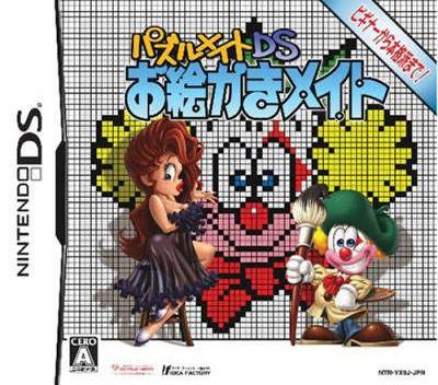 DS coverM (YX9J)