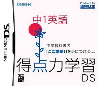 DS coverM (YXAJ)