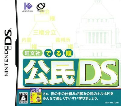 旺文社 でる順 公民DS DS coverM (YYSJ)