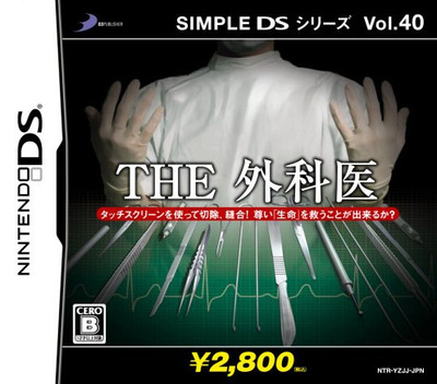 SIMPLE DSシリーズ Vol.40 THE 外科医 DS coverM (YZJJ)