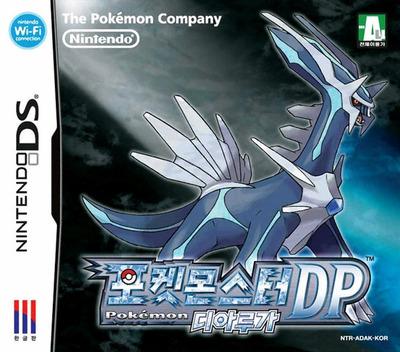 포켓몬스터DP - 디아루가 DS coverM (ADAK)