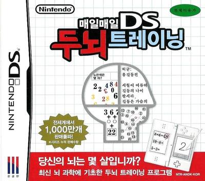 매일매일 - DS 두뇌 트레이닝 DS coverM (ANDK)