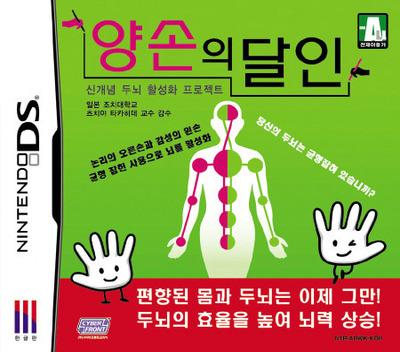 양손의 달인 DS coverM (ARWK)