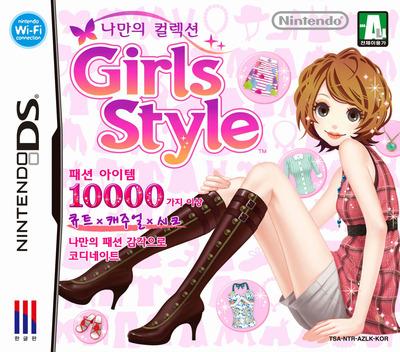 나만의 컬렉션 - Girls Style DS coverM (AZLK)
