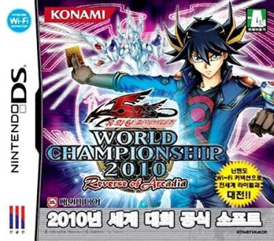 유희왕 5D's WORLD CHAMPIONSHIP 2010 Reverse of Arcadia DS coverM (BYXK)