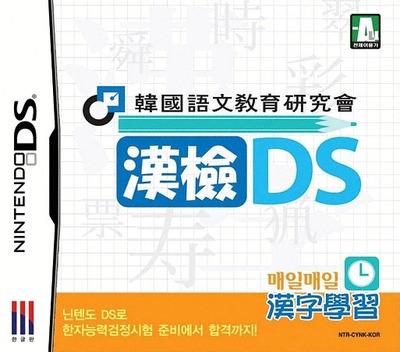 한검DS DS coverM (CYNK)