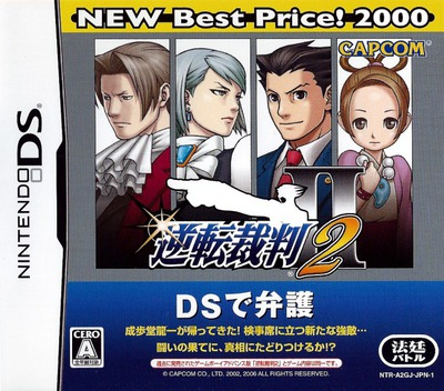 逆転裁判2 Best Price! DS coverMB (A2GJ)