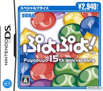 ぷよぷよ! -15th Anniversary- DS coverMB (APUJ)