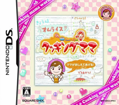 クッキングママ DS coverMB2 (ACCJ)