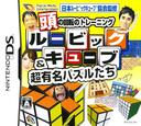 頭の回転のトレーニング ルービックキューブ&超有名パズルたち DS coverS (A2AJ)