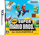 New スーパーマリオブラザーズ DS coverS (A2DJ)