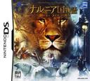 ナルニア国物語 第1章:ライオンと魔女 DS coverS (A2WJ)