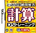 とっさの計算瞬間解答 計算DSトレーニング DS coverS (A3KJ)