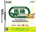サンケイスポーツ監修 競馬力認定試験 馬検DS DS coverS (A3UJ)